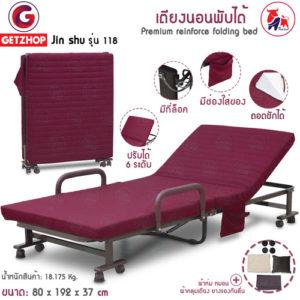 Getzhop เตียงนอนพับได้ เตียงเหล็ก เตียงเสริม เตียงพับได้ พร้อมเบาะรองนอน Jin Shu รุ่น 118 ขนาด (192 x 80 x 37 cm.) (สีแดง) แถมฟรี! ผ้าคลุมเตียง ผ้าห่ม หมอน (คละสี)