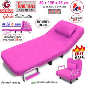 Getzhop โซฟาเบด เตียงนอน โซฟานั่งและเตียงนอน Sofa Bed 3 IN1 รุ่น RL832-80 ขนาด (192 x 80 x 25 cm.) – สีชมพู แถมฟรี! หมอนอิง 1 ใบ