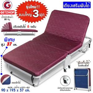 Thaibull เตียงผู้ป่วย เตียงเสริมพับได้พร้อมเบาะรองนอน มีล้อ ขนาด (90x193x37 cm.) EZ-010 รุ่น 2108 (สีแดง)