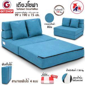 Getzhop เตียงโซฟา โซฟาเบด โซฟาปรับนอน 2 ที่นั่ง Sofabed Thaibull รุ่น OLT501-100 ขนาด 99*190*15 cm. – สีฟ้า