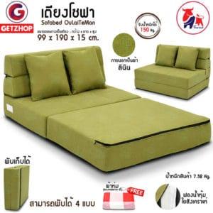 Getzhop เตียงโซฟา โซฟาเบด โซฟาปรับนอน 2 ที่นั่ง Sofabed  Thaibull รุ่น OLT501-100  ขนาด 99*190*15 cm. – สีเขียว