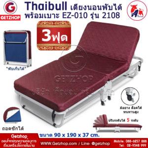 Thaibull EZ-010 รุ่น 2108 เตียงเสริมพับได้ พร้อมเบาะรองนอน เตียงพับอเนกประสงค์ เตียงโครงเหล็ก มีล้อปรับระดับได้ ขนาด 90x190x37 cm. (สีแดง)