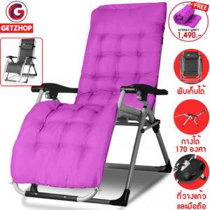 Wuqibao รุ่น WQB-C101  เก้าอี้พักผ่อน เก้าอี้ปรับเอนนอน