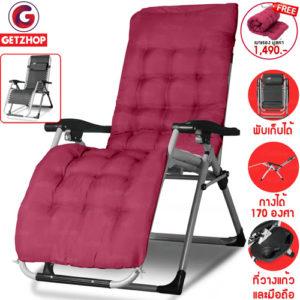 Wuqibao เก้าอี้พักผ่อน เก้าอี้ปรับเอนนอน เก้าอี้พับได้พร้อมที่วางแก้ว รุ่น WQB-C101 (สีแดง) แถมฟรี! เบาะรองนอนพร้อมอุปกรณ์