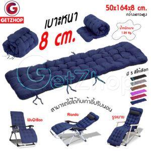 Haio เบาะรองนั่ง เบาะรองเก้าอี้ เบาะนวม เบาะสำหรับเก้าอี้ปรับนอนได้ หนา 8 cm. (สีน้ำเงิน)