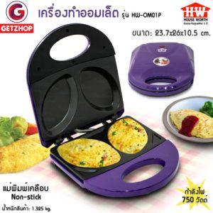 Getzhop เครื่องทำออมเล็ต เครื่องทำไข่ออมเล็ต ไข่ออมเล็ต HOUSE WORTH รุ่น HW-OM01P (Purple)