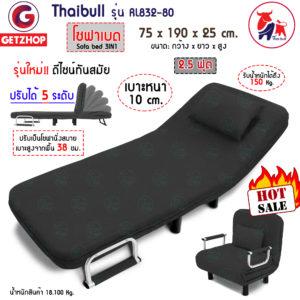 Thaibull รุ่น RL832-80 โซฟาเบด เตียงนอน โซฟานั่งและเตียงนอน Sofa Bed 3 IN1 ขนาด 75 x 190 x 25 cm. (สีเทาดำ) แถมฟรี! หมอนหนุน