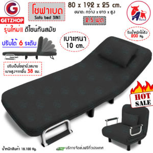 Getzhop โซฟาเบด เตียงนอน โซฟานั่งและเตียงนอน Sofa Bed 3 IN1 รุ่น RL832-80 ขนาด 192 x 80 x 25 cm. (สีเทาดำ) แถมฟรี! หมอนหนุน