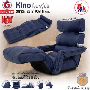 Getzhop โซฟาพับ Kino เบาะนั่ง วางราบพื้น เกียร์ญี่ปุ่น ปรับระดับได้ นุ่มพิเศษพร้อมที่วางแขน รุ่น K16RS01 (รุ่นหนัง PU) แถมฟรี! หมอนรองคอ (คละแบบ)  สีน้ำเงิน