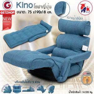 Getzhop โซฟาพับ Kino Sofabedโซฟาญี่ปุ่น เบาะนั่งวางราบพื้นพร้อมที่วางแขน รุ่น K16RS01 (รุ่นผ้าลินิน) แถมฟรี! หมอนรองคอ (คละแบบ) Blue