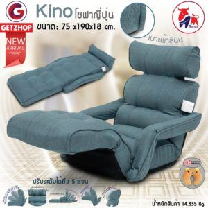 Getzhop โซฟาพับ Kino Sofabedโซฟาญี่ปุ่น เบาะนั่งวางราบพื้นพร้อมที่วางแขน รุ่น K16RS01 (รุ่นผ้าลินิน) แถมฟรี! หมอนรองคอ (คละแบบ) สีเทา