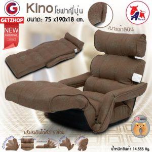 Getzhop โซฟาพับ Kino Sofabedโซฟาญี่ปุ่น เบาะนั่งวางราบพื้นพร้อมที่วางแขน รุ่น K16RS01 (รุ่นผ้าลินิน) แถมฟรี! หมอนรองคอ (คละแบบ) สีน้ำตาล