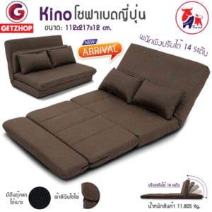 Getzhop เตียง โซฟาเบด โซฟาเก้าอี้ญี่ปุ่น โครงเหล็ก ปรับระดับได้ Kino Sofa bed รุ่น K-066 ขนาด 112 x217x12 cm. (Brown)