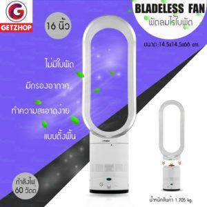 Getzhop พัดลมไร้ใบพัด แบบตั้งพื้น  Bladeless Fan 16 นิ้ว ปุ่มกด (Silver)