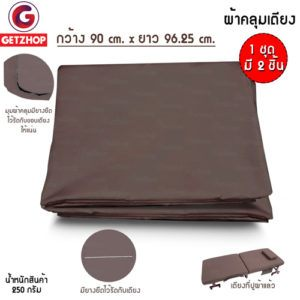 Getzhop ชุดผ้าปูเตียง ผ้าคลุมเตียง ผ้าคลุมที่นอน ไม่มีซิป  สำหรับ เตียงเสริม เตียงพับอเนกประสงค์ 90*96.25  รุ่น OLTBS-90  (1Set/2ชิ้น) Brown