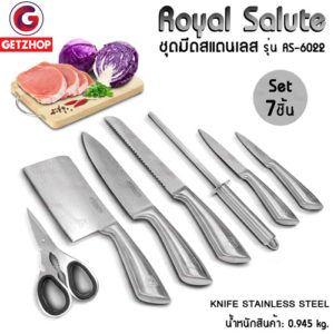 Royal Salute รุ่น RS-6022 ชุดมีดทำครัว มีดสแตนเลสเกรดพรีเมียม มีดอเนกประสงค์ Knife Stainless พร้อมกรรไกร ที่ลับมีด ชุด 7 ชิ้น (สีเงิน)