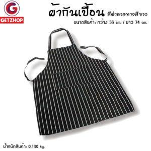 Getzhop ผ้ากันเปื้อนลายทางตรง กันน้ำ กันน้ำมัน พร้อมกระเป๋าเสื้อ 1 ช่อง สำหรับทำอาหาร (สีดำ)