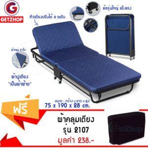 Getzhop เตียงเสริมพับได้มีล้อ พร้อมเบาะรองนอน เตียงเหล็ก เตียงผู้ป่วย รุ่น 2107 ขนาด 75x190x28 ซม. – สีน้ำเงิน แถมฟรี! ถุงคลุมเตียง รุ่น 2107