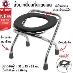 Getzhop ส้วมเคลื่อนที่ เก้าอี้ส้วม Portable toilet เก้าอี้นั่งถ่ายสแตนเลส เก้าอี้4ขาพับได้ ส้วมพกพา Thaibull รุ่น TL002 (สแตนเลส)