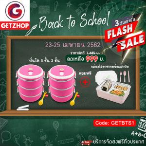 GetZhop ปิ่นโต 3 ชั้น เก็บความร้อน Lunch Box ( DarkPink )