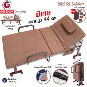 Thaibull เตียงนอนแบบพับ เตียงพร้อมเบาะรองนอน เตียงผู้ป่วย เตียงเหล็ก Reinforce folding bed Thaibull รุ่น OLT245-80 ขนาด 80×192.5x44cm. (Brown)