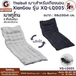 Getzhop เบาะรองนั่ง เบาะรองนอน เบาะเก้าอี้ XianGou รุ่น XQ-LQ005 เบาะสำหรับเตียง ขนาด 65 x190x8 cm.(สีทูโทน)