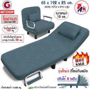 Getzhop โซฟาเบด เตียงนอน โซฟานั่งและเตียงนอน Sofa Bed (3IN1) Thaibull รุ่น RL832-65 ขนาด (65x 192 x25 cm.) สีเทาเข้ม