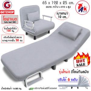 Getzhop โซฟาเบด เตียงนอน โซฟานั่งและเตียงนอน Thaibull Sofa Bed (3IN1) RL832-65 ขนาด (65x 192 x25 cm.) สีเทาอ่อน