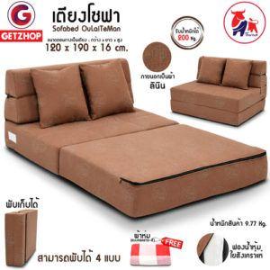 Thaibull เตียงโซฟา โซฟาเบด โซฟาปรับนอน 2 ที่นั่ง Sofabed Thaibull-OLT501-120 ขนาด 120*190*16 cm. (สีน้ำตาล)