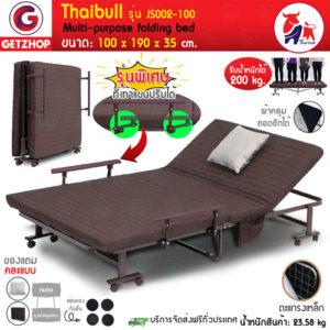 Thaibull js002-100 เตียงนอนพับได้ เตียงเหล็ก เตียงพับอเนกประสงค์ (ปรับแขนได้) Size 100 x 190 cm. Multi-purpose folding bed (Brown) แถมฟรี! ถุงคลุมกันฝุ่น+ยางกันลื่น+หมอน