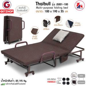 Getzhop เตียงพับอเนกประสงค์ เตียงนอนพับได้ เตียงเหล็กเตียงผู้ป่วย (ปรับแขนไม่ได้) Thaibull JS001-100 (Size 100 x 190 cm.) Multi-purpose folding bed (สีน้ำตาล) แถมฟรี! ผ้าคลุม+ยางกันลื่น+หมอน