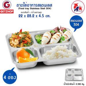 Thaibull ถาดอาหาร ถาดใส่อาหาร ถาดหลุมสแตนเลส 4 หลุม ไม่มีฝาปิด Food tray (Stainless Stell 304)