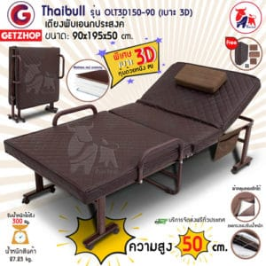 Getzhop เตียงนอนพับได้ เตียงพร้อมเบาะรองนอน เตียงผู้ป่วย รุ่นพิเศษ เบาะ 3D Thaibull OLT3D150-90 ขนาด 90x195x50 (หนัง PU)