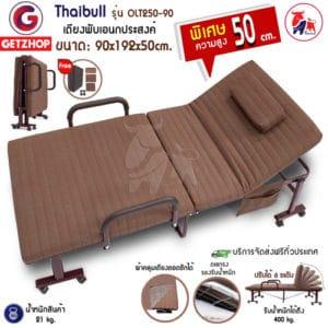 Getzhop เตียงนอนแบบพับ เตียงพร้อมเบาะรองนอน เตียงผู้ป่วย เตียงเหล็ก สูงพิเศษ 50 cm. Thaibull รุ่น OLT250-90 ขนาด 90x192x50cm.(Brown)