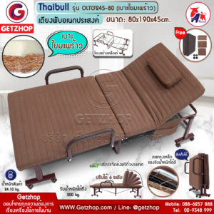 Getzhop เตียงนอนแบบพับ เตียงพร้อมเบาะรองนอน เตียงผู้ป่วย เตียงเหล็ก Thaibull รุ่น OLTCF245-80 พิเศษ! เบาะใยมะพร้าว ขนาด 80x190x45cm. (Brown)