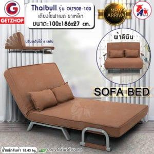 Getzhop โซฟาปรับระดับนอน 180 องศา โซฟาเบด โซฟานอนได้ เตียงโซฟา โซฟาที่นอน 2 ที่นั่ง SOFA BED Thaibull รุ่น OLT502-100 ขนาด 186*100*27 cm. (Brown) แถมฟรี! หมอน 2 ใบ