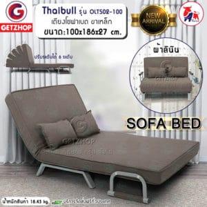 Getzhop โซฟาปรับระดับนอน 180 องศา โซฟาเบด โซฟานอนได้ เตียงโซฟา โซฟาที่นอน 2 ที่นั่ง SOFA BED Thaibull รุ่น OLT502-100 ขนาด 186*100*27 cm. (สีเทา) แถมฟรี! หมอน 2 ใบ