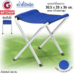 Getzhop เก้าอี้สนาม เก้าอี้พับเก็บได้ Pocket
