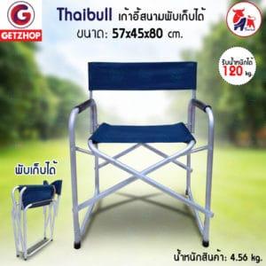 Getzhop เก้าอี้ เก้าอี้สนามแบบพับได้ เก้าอี้ปิคนิค เก้าอี้สนาม เก้าอี้นั่งพับได้ (สีน้ำเงิน)