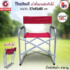 Getzhop เก้าอี้ เก้าอี้สนามแบบพับได้ เก้าอี้ปิคนิค เก้าอี้สนาม เก้าอี้นั่งพับได้ (สีแดง)