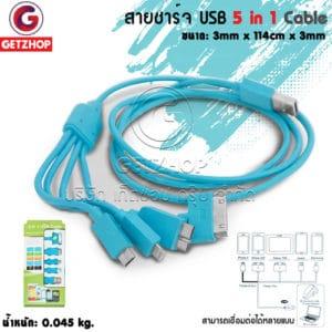 GetZhop สายชาร์จ 110cm 5 in 1 Cable สาย USB ชาร์จข้อมูล (สีฟ้า)