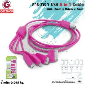 GetZhop สายชาร์จ 110cm 5 in 1 Cable สาย USB ชาร์จข้อมูล (สีชมพูเข้ม)