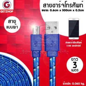 Getzhop สายชาร์จ สายเสียบ USB สายชาร์จแบบผ้า ผ้าถักไมโครยูเอสบีแบบแบน Charger Mobile USB ชาร์จ/สาย SYNC ชาร์จ. (สีน้ำเงิน)