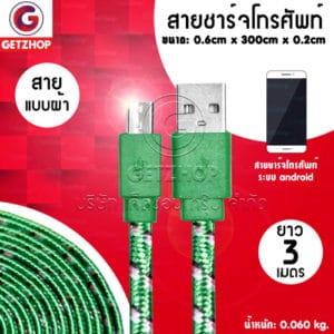 Getzhop สายชาร์จ สายเสียบ USB สายชาร์จแบบผ้า ผ้าถักไมโครยูเอสบีแบบแบน Charger Mobile USB ชาร์จ/สาย SYNC ชาร์จ. (สีเขียว)
