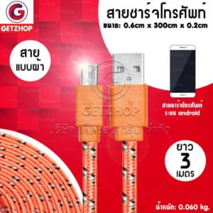 Getzhop สายชาร์จ สายเสียบ USB สายชาร์จแบบผ้า ผ้าถักไมโครยูเอสบีแบบแบน Charger Mobile USB ชาร์จ/สาย SYNC ชาร์จ. (สีส้ม)