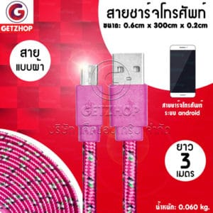 Getzhop สายชาร์จ สายเสียบ USB สายชาร์จแบบผ้า ผ้าถักไมโครยูเอสบีแบบแบน Charger Mobile USB ชาร์จ/สาย SYNC ชาร์จ. (สีชมพูเข้ม)