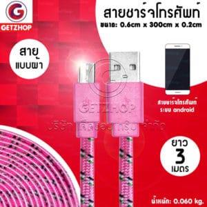Getzhop สายชาร์จ สายเสียบ USB สายชาร์จแบบผ้า ผ้าถักไมโครยูเอสบีแบบแบน Charger Mobile USB ชาร์จ/สาย SYNC ชาร์จ. (สีชมพูอ่อน)