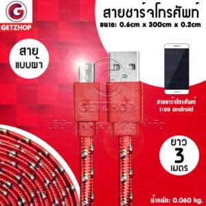Getzhop สายชาร์จ สายเสียบ USB สายชาร์จแบบผ้า ผ้าถักไมโครยูเอสบีแบบแบน Charger Mobile USB ชาร์จ/สาย SYNC ชาร์จ. (สีแดง)