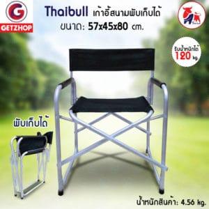 Getzhop เก้าอี้ เก้าอี้สนามแบบพับได้ เก้าอี้ปิคนิค