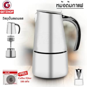 Getzhop หม้อต้มกาแฟ ขนาด 6 ถ้วย Yami รุ่น 6011 สีเงิน แถมฟรี ! Coffee Filter 100 แผ่น